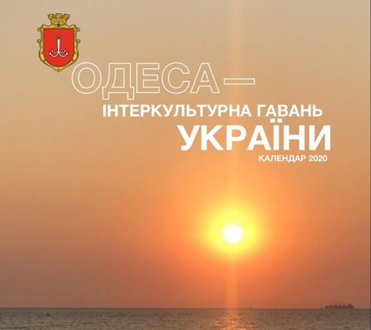 В Одессе создали межкультурный молодежны…