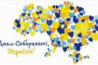 День Соборності України: Як українці віт…