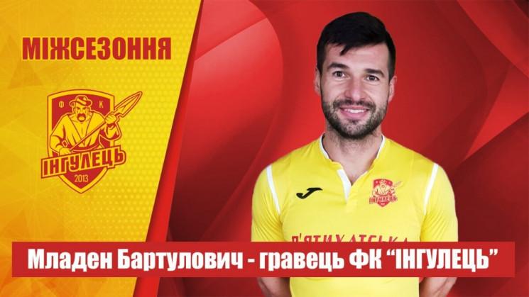 Украинский клуб из первой лиги подписал…