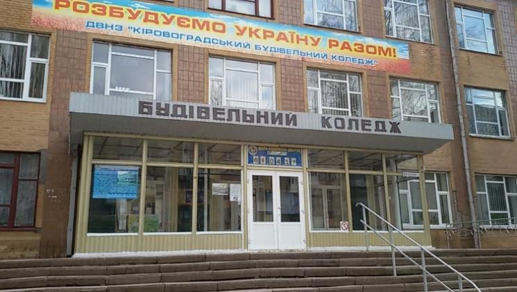 У Кропивницькому коледжі знайшли фінансо…