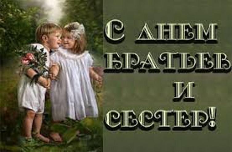 Открытка с днем сестер и братьев, люблю