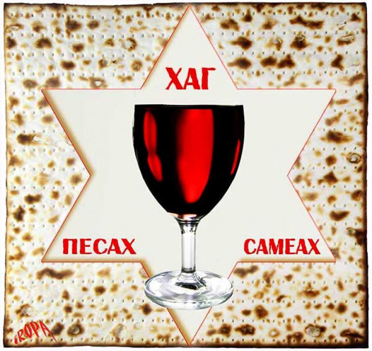 Открытки на еврейскую пасху