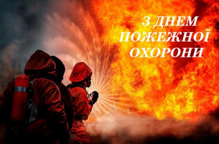 День пожежної охорони: Привітання, смс і листівки, 17 квітня, яке ...