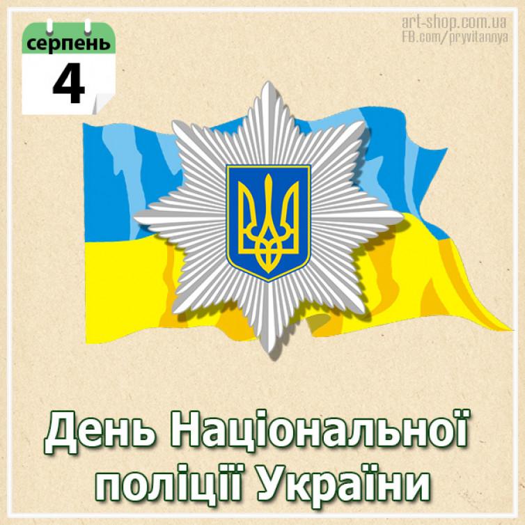 Днем, открытка день милиции украины
