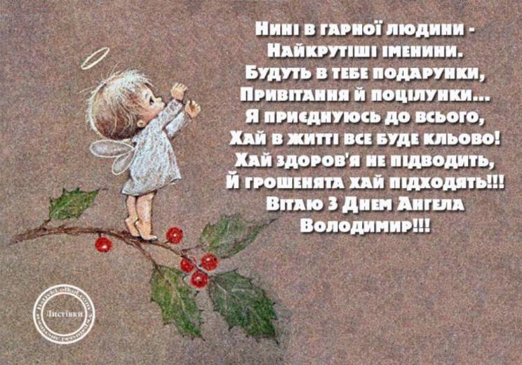 Іменини Володимира 28 липня: Привітання, смс і листівки, яке ...