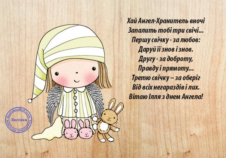 Іменини Іллі: Привітання, смс і листівки – Depo.ua