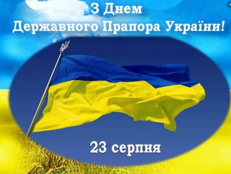 листівки з днем прапора