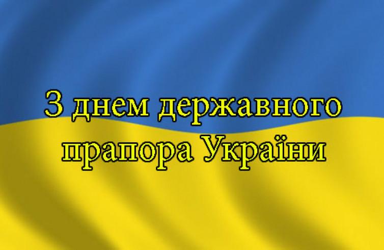 привітання з днем прапора