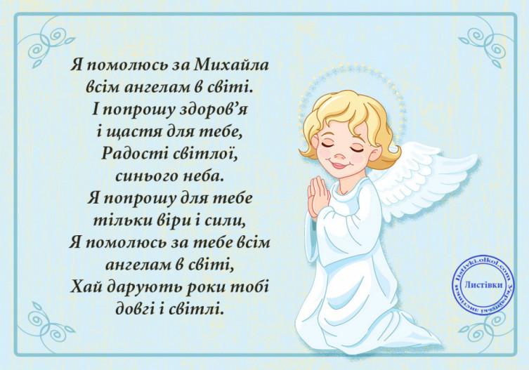 з днем Михайла