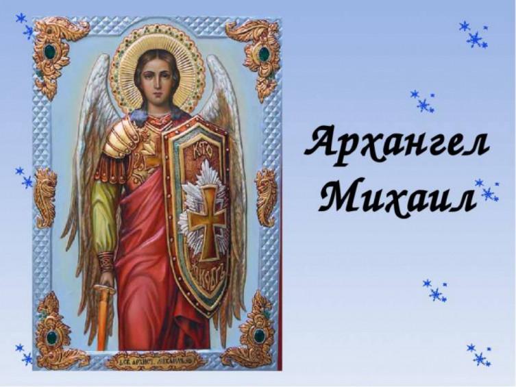 листівка Михайлу