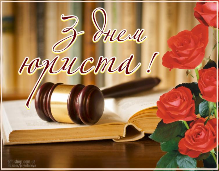 День юриста: Привітання, смс і листівки, 8 жовтня, яке сьогодні свято
