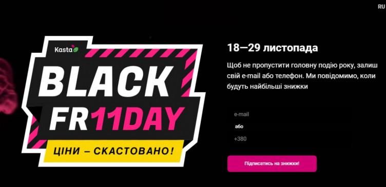 Image result for каста черная пятница 2019