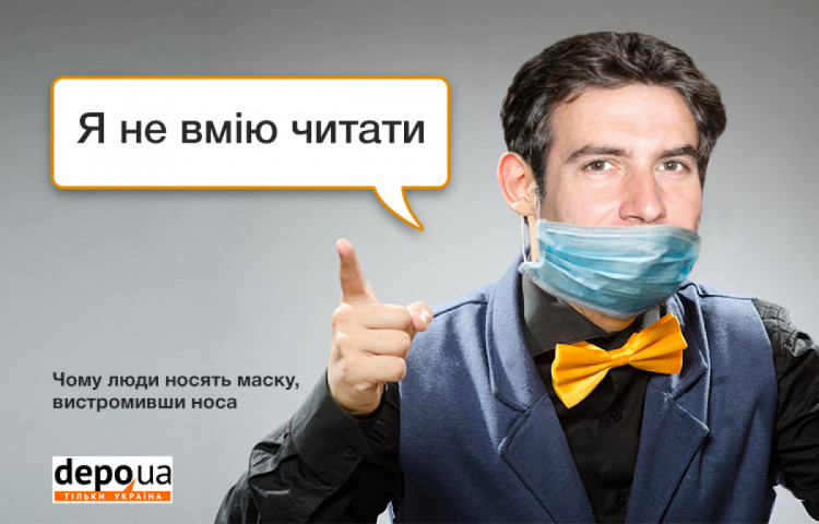 Мем Depo про те як українці носять маску