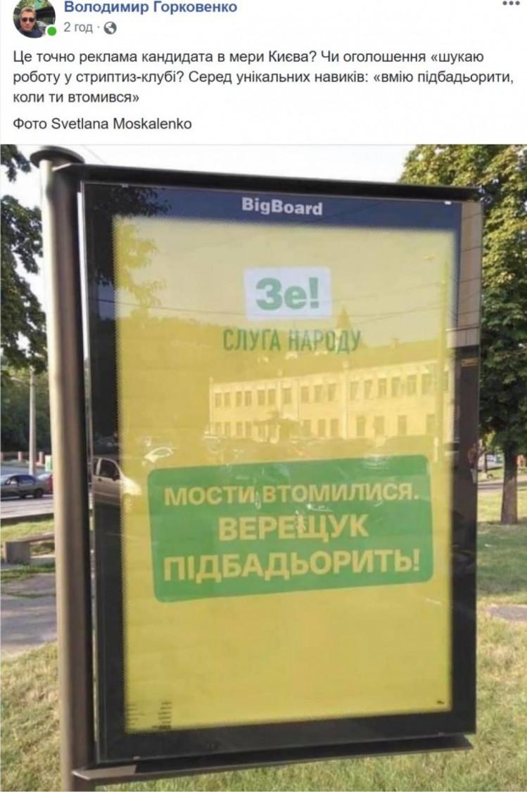 Фото реклами від Слуги народу