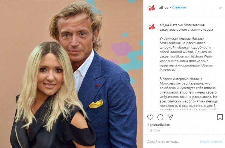 Наталія Могилевська і Олексій Рижов
