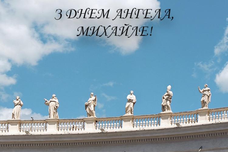 листівка для Михайла