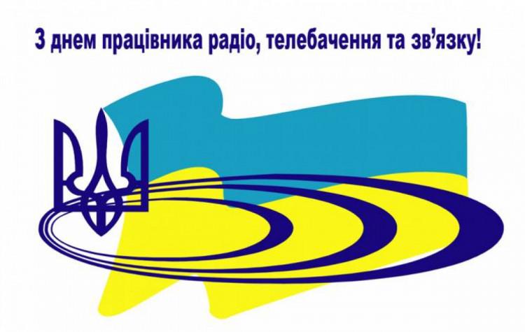День працівників радіо, телебачення та зв'язку: Привітання, листівки та смс  на 16 листопада