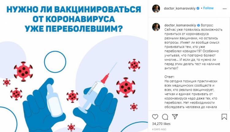 Комаровський порадив, чи вакцинуватися від коронавірусу тим, хто вже перехворів