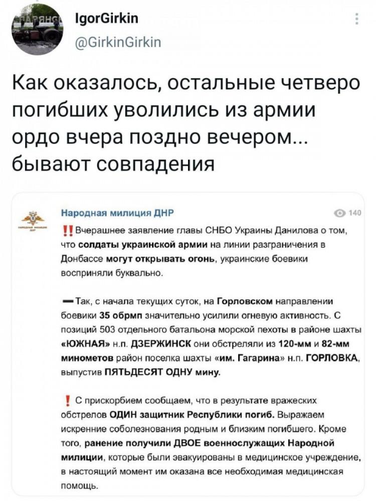 """ЗСУ знищили 5 бойовиків """"ДНР"""""""