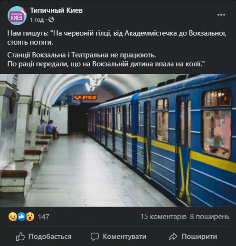 метро дитина