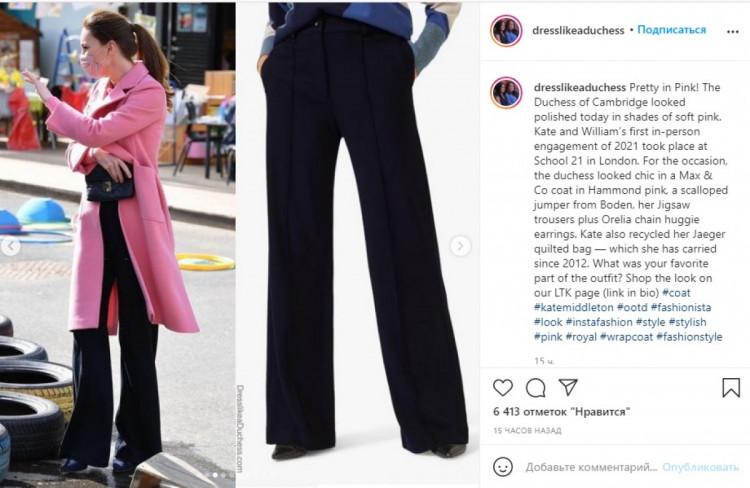 Кейт Міддлтон модні штани
