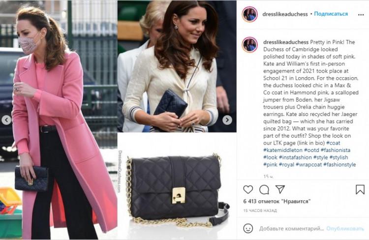 Кейт Міддлтон зі старою сумкою