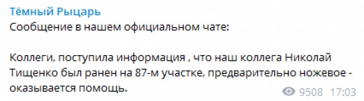 скріншот повідомлення про тищенка
