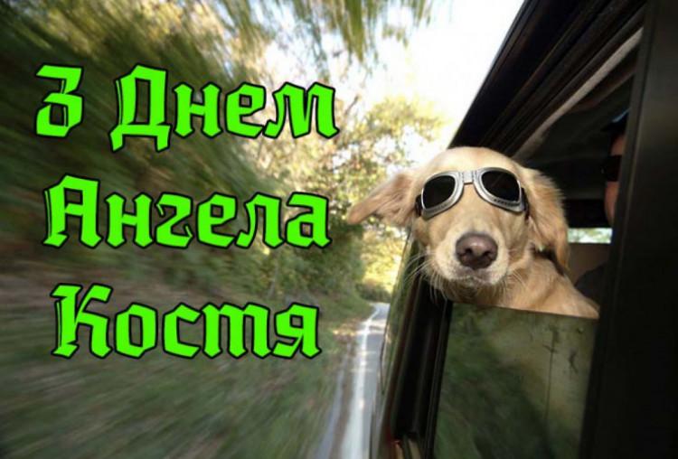 Іменини Костянтина: Привітання, смс і листівки на день ангела Костянтина–  Depo.ua