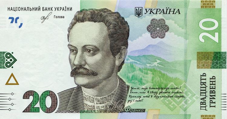 Іван Франко на 20-гривневій купюрі