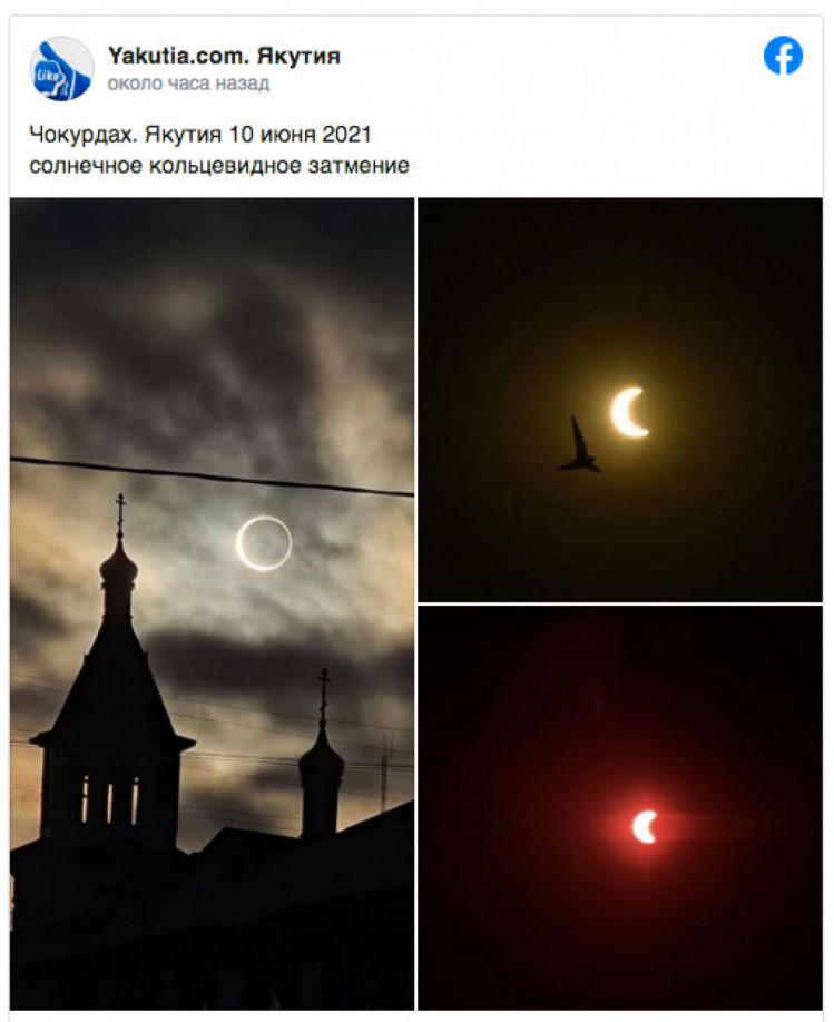 сонячне затемнення в якутії