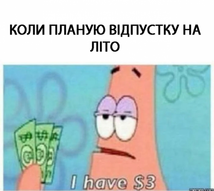 мем про гроші на літню відпустку