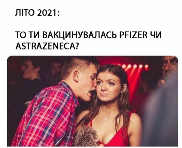 мем про вакцини